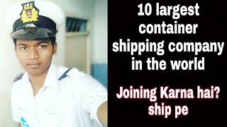 Top 10 largest container shipping company | merchant navy 2020