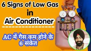 Top 6 Signs of Low Gas problem in Air Conditioner || Major symptoms of low gas in AC || Emm Vlogs