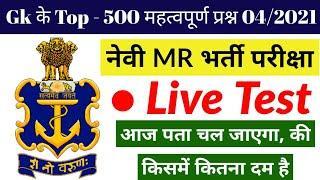 Indian Navy MR Top - 10 Gk Questions | SSR & AA Gk 2020 | Navy Bharti Exam 04/2021, Part - 13