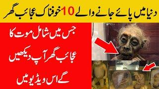 Top10 Most Amazing Museum in World With Amazing Facts || Fast information lab