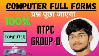 Computer full form | RRB NTPC 2020 Group D | Top 50 Full Form | Computer related Full Forms | Manish