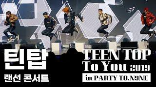 TEEN TOP 10 - 랜선 콘서트 TEEN TOP PARTY To.You #ToYou (feat. 1년 전 오늘 in 2019 TEEN TOP PARTY TO.N9NE)