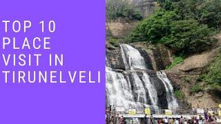 Top 10 place visit in Tirunelveli district  don't miss to visit