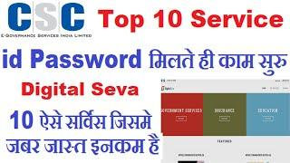 CSC Top 10 Earning Service | CSC Top Services | CSC Best Service | By AnyTimeTips