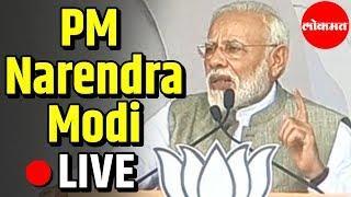 Prime Minister Narendra Modi LIVE from Daltonganj | Jharkhand