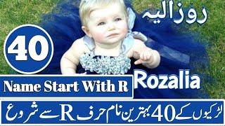 40 Top Famous & Best Girls Name Start With R Meaning In Urdu & Hindi / Unique Name For Girls