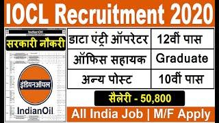 IOCL Recruitment 2020//No Exam Direct Vacancy 2020 //Govt Jobs June 2020//Sarkari Naukri 2020