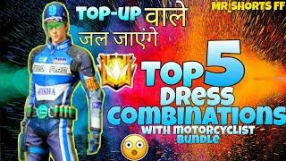 TOP- 05 DRESS COMBINATIONS WITH MOTORCYCLIST BUNDLE    MR_SHORTS FF     Watch till end    #Freefire