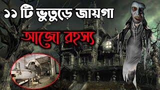 Horror place in india in bengali top 10 | ভুতুড়ে জায়গা | horror place 2020 | world most horror