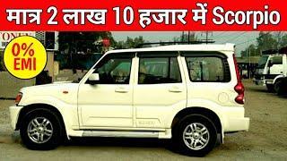 मात्र 2 लाख 10 हजार में खरीदें Scorpio | Mahindra scorpio in best price | Mahindra scorpio | #Sagar