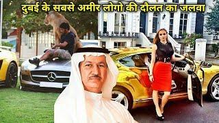 देखिए दुबई के सबसे अमीर लोगो की दौलत का जलवा || 10 Richest People Of Dubai Who Can Buy Anything
