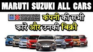 Maruti Suzuki All Cars In India | Last 3 Months Sales Report | (In Hindi)