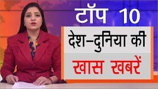 Hindi Top 10 News - Latest | 02 Aug 2020 | Chardikla Time TV