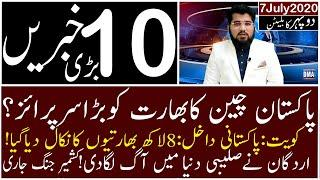 Top 10 With GNM | Afternoon | 7July 2020 | Today's Top Latest Updates by Ghulam Nabi Madni |