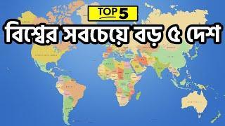 আয়তনে বিশ্বের সবচেয়ে বড় ৫টি দেশ   Top 5 Largest Countries By Area - FactsBD