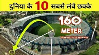 Top 10 Biggest and Longest Sixes in Cricket History
