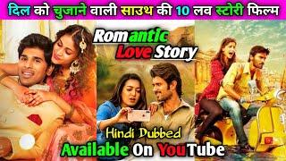 Top 10 Best South Love Story Movie's In Hindi Dubbed | All Time | Available On Youtube | Raanjhanaa.