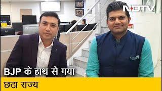 Jharkhand Election Results 2019: क्या BJP को Citizenship Law और NRC पड़ा भारी ? | Taaza Khabar