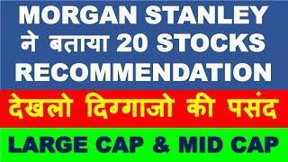 Morgan Stanley 20 stock buy list in market crash 2020   multibagger shares for 5 years   latest news