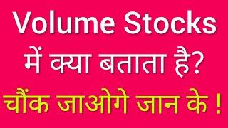 Effect of Volume on Stocks Intraday Trading  Best Stocks to buy | How long is Long Term Investment?