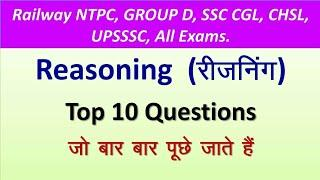 Reasoning Top 10 Questions For Railway NTPC GROUP D SSC CGL CHSL MTS GD UP POLICE VDO Delhi police