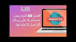 Top 10 things you should never post on Social (Arabic)