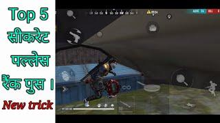 FREE FIRE TOP 5 NEW HIDING PLACE RANK PUSH  FREE FIRE TOP 5 SECRET PLACE  SAMEER KHAN FREE FIRE  