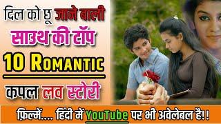 Top 10 Best South Romantic Love Story Movies in Hindi Dubbed - Mr. MovieWala