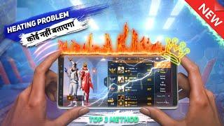 HOW TO PLAY LAG FREE PUBG MOBILE | PUBG HEATING PROBLEM WORKING SOLUTION 2020