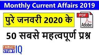 TOP - 50 Current Affairs 2020 | January 2020 Current Affairs | Target Study IQ | करेंट अफेयर्स 2020
