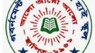Top 10 school in Bangladesh. বাংলাদেশের সেরা ১০ টি স্কুল। দেখে নিন আপনারটা কত নম্বরে আছে!