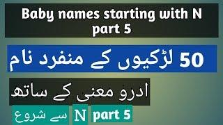Baby names starting with N part 5 | Top 50 baby girl names | Baby girl names unique