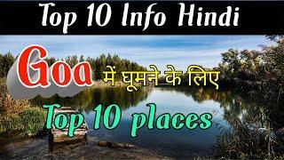 Top 10 tourist place in Gao | गोवा में घूमने के लिए 10 अच्छी जगह | Goa tourist place | Goa tour |