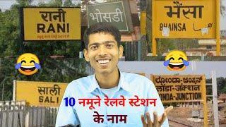 10 नमूने रेलवे स्टेशन के नाम ( top funny railway station place name in India ) || Vinay Kumar ||
