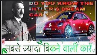 Top 10 Best Selling Cars   Highest Selling Car In The World   Top Selling Cars    Best Selling Cars