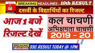SSC Class 10th Result Today at 1pm for Aptitude & Interest Test 2019-2020 | Dinesh Sir
