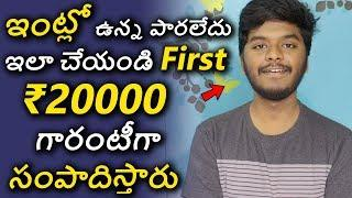 4 Best Ways to Earn ₹20000 From Home | How to Earn Money Online 2020 | Sai Nithin