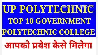 Top10 government polytechnic college, top government polytechnic list, how to take admission in it,