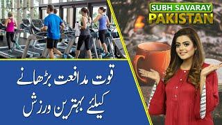 Best exercise to boost immune system | Subh Savaray Pakistan | Part 1 | 01 April 2020 | 92NewsHD