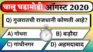 GK Marathi #_34| All Competitive Exam |Top 10 GK Questions and Answer|सामान्य ज्ञान प्रश्न आणि उत्तर