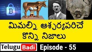 Top 10 Interesting Facts in Telugu You Never Know | Episode - 55 | Unknown and Amazing Facts |