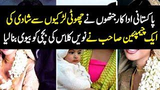 Top 5 Pakistani Famous Celebrities Who Married With Young Girls