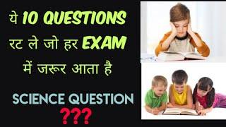 Top 10 important gk questions(part 1)||All exam important question