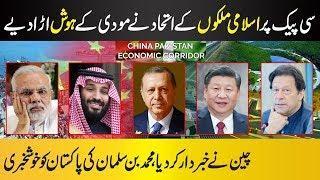 Pakistan, Turkey, Saudi Arab, China Take Great Decision On CPEC Projects II Imran Khan II Erdogan