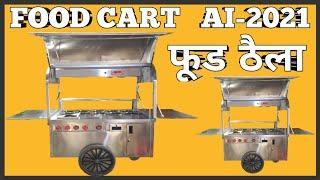 Top and Best Indian Street Food Cart / Food Van / Food Truck innovative design for the year 2021.