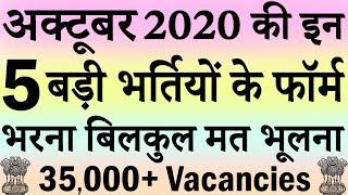 October 2020 Top 5 Government Jobs || Sarkari Naukri October 2020