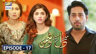 Mera Dil Mera Dushman Episode 17   11th March 2020   ARY Digital Drama