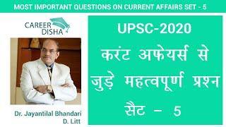 UPSC -2020 Current Affairs   Set - 5   Top - 10 Most Important Questions   Upcoming Exam Questions