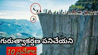 Top 10 places on earth where gravity doesn't seems to work//no gravity places on earth // ALL MAKER
