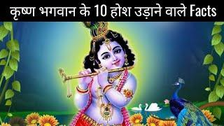Shree Krishna Janmashtami 2020 | Top 10 Amazing Facts in Hindi by Gaurav Maheshwar